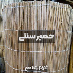 حصیر-سنتی-ایرانی